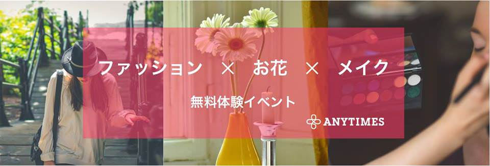世田谷イベント 写真