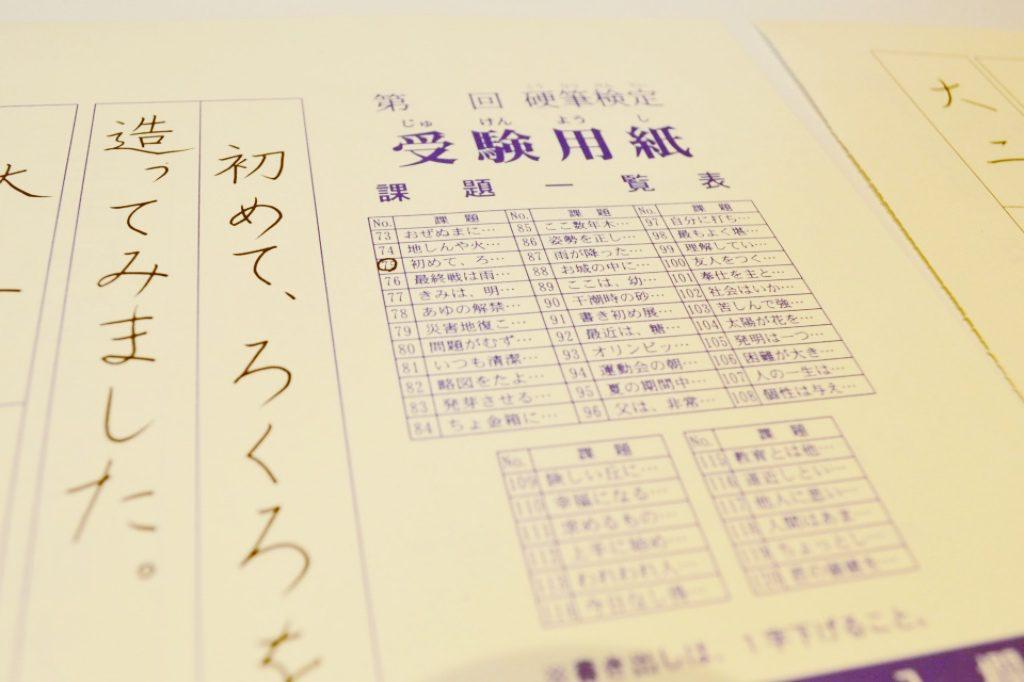 まずは苦手な文字を納得のいくまで練習。そのあと通しで書き本番に臨みます。