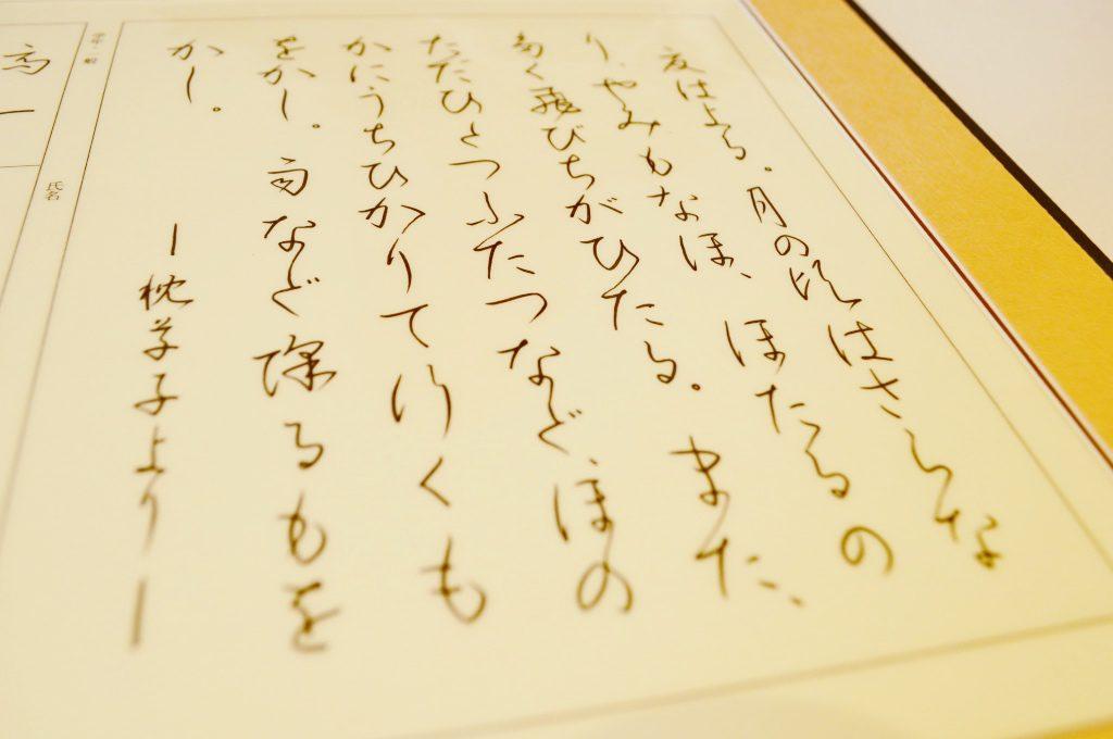 高一の時に書いた枕草子。草書体のポイントは「流れ」だと言います。
