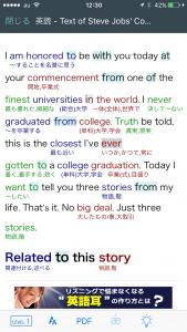 英読アプリ翻訳