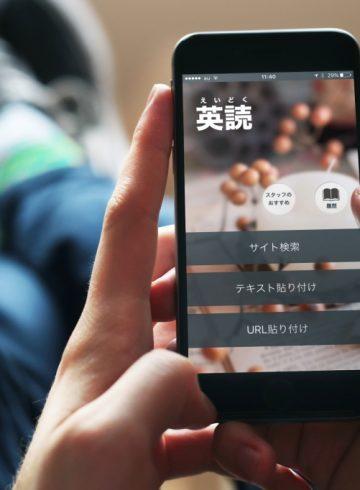 英読アプリ