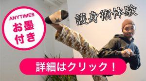 木村さん護身術チケットANYTIMES