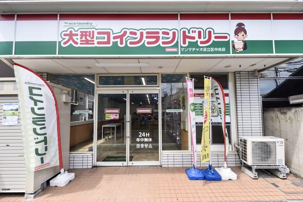 マンマチャオ足立区中央店