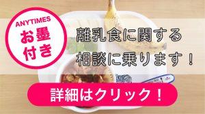 ANYLIFE用_離乳食チケットリンク