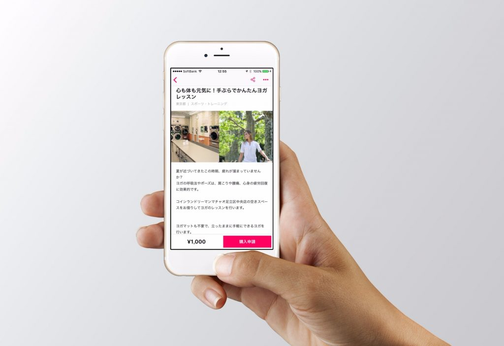 エニタイムズアプリでヨガレッスン